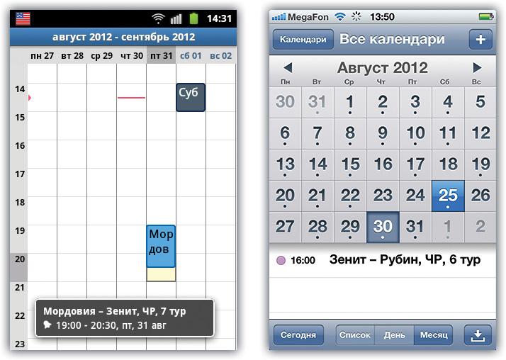 Пропал календарь на андроиде